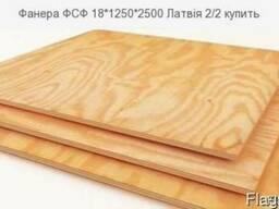 Фанера ФСФ 18*1250*2500 Латвия 2/2 купить цена