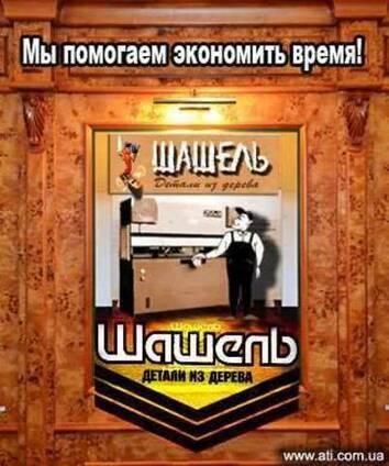 Фанерование шпоном (шпонирование) МДФ, Шашель Вуд, Киев