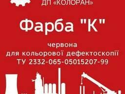 "Фарба ""К"" (червона) для кольорової дефектоскопії"