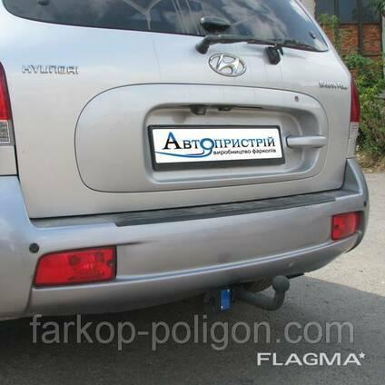 Фаркоп Hyundai Santa Fe с 2001-2006 г.
