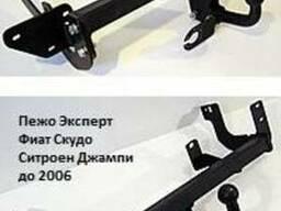 Фаркоп Citroen Jumpy / Ситроен Джампи до 2006 г. Шар съёмный