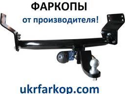 Фаркоп, прицепное устройство, тягово-сцепное устройство, ТСУ