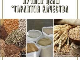 Фасованные(мешкованные)зерновые культуры