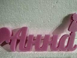 Фигурная резка пенопласта, логотипы, гербы, буквы, цифры - фото 5