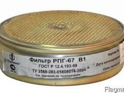 Фильтр к респиратору РПГ-67 марок В1
