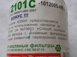 Фильтр масляный КОЛАН 2101С-1012005-НК-2