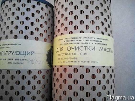 Фильтр масляный Реготмас 635-01-06