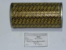 Фильтр очистки масла автомобиля Белаз (МЕ-013 OSV)