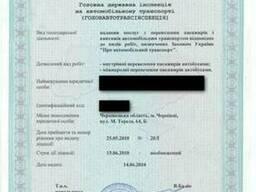Фирма с лицензией на международные перевозки автобусами