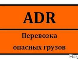 Фирма с ADR лицензией (перевозка опасных грузов)