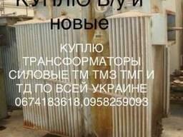 Фирма Закупает Трансформаторные Подстанции КТП По всей укр
