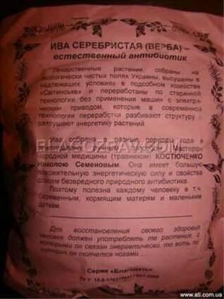 Фито чай - антибиотик - Ива серебристая (4 вида вербы),