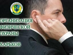 Физическая охрана. Харьков