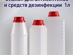 Флакон для антисептиков и средств дезинфекции 1 литр