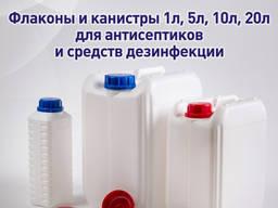 Флаконы и канистры 1-20л. для антиспетиков и дез. средств