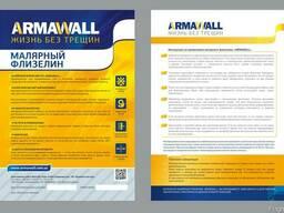 Флизелин Armawall малярный плотность 60