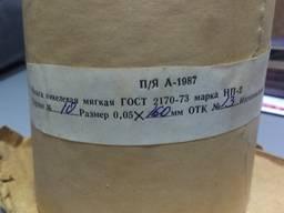 Фольга никелевая НП-2, мягкая