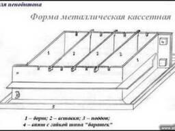 Форми для виготовлення піноблоків