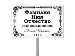 Временные таблички на могилу на ножке штыре за 1 час