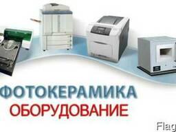 Фотокерамика оборудование технология