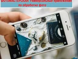 Фотомастерская: универсальное приложение по обработке фото