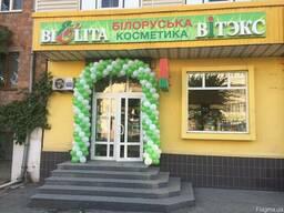 Франшиза белорусской косметики
