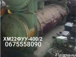 Холодильная машина ХМФУУ, МКТ, ВР под фреон
