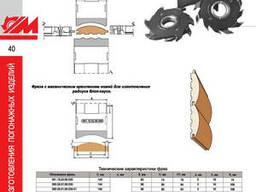 Фрезы для изготовления погонажных изделий - фото 5