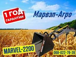 Фронтальный погрузчик КУН на трактор МТЗ, ЮМЗ - Марвэл 2200
