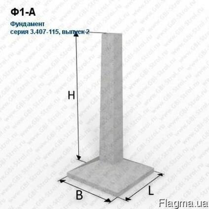 Фундамент Ф-1А