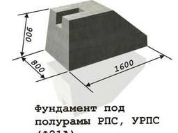 Фундамент Ф21А для полурам железобетонных