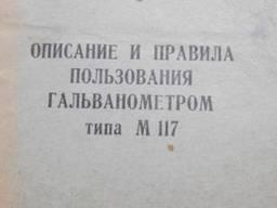 Гальванометр М 117/2