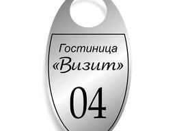 Гардеробные номерки из металла за 1 час с Вашм логотипом