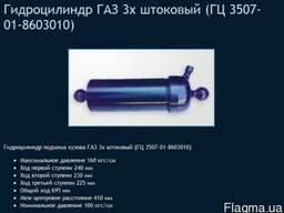 Гидроцилиндр ГАЗ 3-х штоковый (ГЦ 3507-01-8603010)