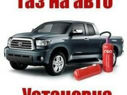 Газ на авто. ГБО монтаж, обслуживание. Одесса