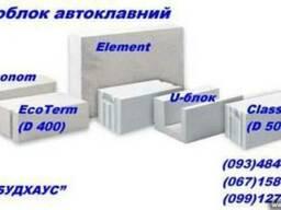 Газобетон автоклавный(аас,Aeroc,Stonelight)