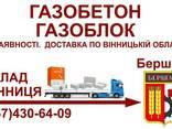 Газобетон газоблок - Доставка в Бершадь та Бершадський район - фото 1