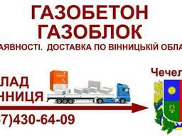 Газобетон газоблок - Доставка в Чечельник, Чечельницький р-н