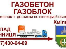 Газобетон газоблок - Доставка в Хмільник та Хмільницький р-н