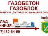 Газобетон газоблок - Доставка в Іллінці та Іллінецький район - фото 1
