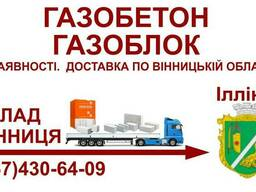 Газобетон газоблок - Доставка в Іллінці та Іллінецький район