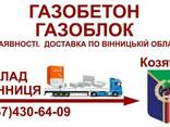 Газобетон газоблок - Доставка в Козятин та Козятинський райо - фото 1