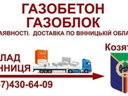 Газобетон газоблок - Доставка в Козятин та Козятинський райо
