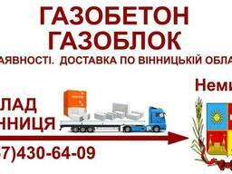 Газобетон газоблок - Доставка в Немирів та Немирівський р-н