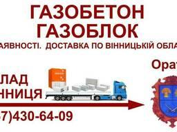 Газобетон газоблок - Доставка в Оратів та Оратівський район