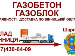 Газобетон газоблок -Доставка в Шаргород та Шаргородський р-н