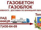 Газобетон газоблок - Доставка в Теплик та Теплицький район - фото 1