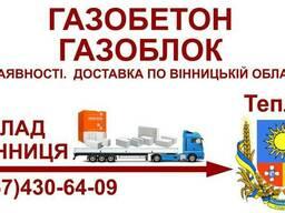 Газобетон газоблок - Доставка в Теплик та Теплицький район
