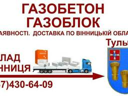Газобетон газоблок - Доставка в Тульчин та Тульчинський р-н