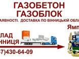 Газобетон газоблок - Доставка в Ямпіль та Ямпільський район - фото 1